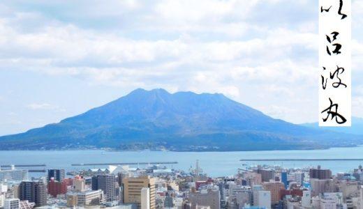 【以呂波丸(初代)】薩摩海軍の礎である船舶と寺師正容の海洋国家構想
