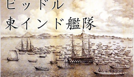 【米東インド艦隊】ジェームス・ビッドルの日本開国失敗と日本の幸運
