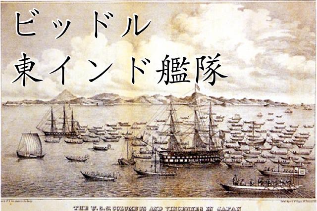 ビッドル東インド艦隊